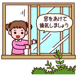 換気-thumb-250x250-468